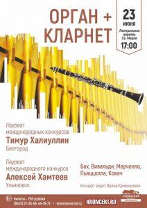 """Концерт """"ОРГАН + КЛАРНЕТ"""" @ Евангелическо-лютеранская церквь Св. Марии"""