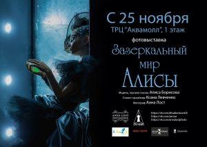 """Фотовыставка """"Зазеркальный мир Алисы"""" @ ТРЦ АКВАМОЛЛ, 1 этаж"""