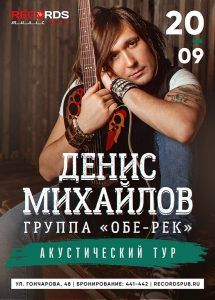 Концерт Дениса Михайлова (Обе-Рек) в Records Music Pub @ «Records Music Pub» (ул. Гончарова, 48)