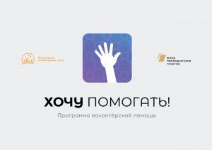 """Презентация проекта """"Хочу помогать!"""" для волонтёров и добровольческих объединений @ Окна (Кролюницкого 15а)"""