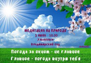 "Мастер-класс ""Медитация на природе"" @ Парк «Владимирский сад» (ул. Плеханова, д. 10)"