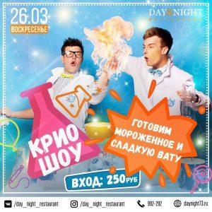 Крио-шоу @ Ресторан «Day&Night» (Ул. Московское шоссе, д. 100Б)