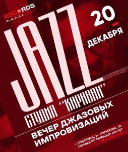 """Вечер джазовых импровизаций от студии """"Караван"""" @ «Records Music Pub» (ул. Гончарова, 48)"""