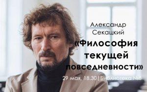 Интеллектуальный вечер «Философия текущей повседневности» @ Библиотека №8 (проспект Нариманова, д. 106)