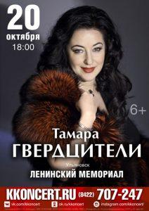 Концерт Тамары Гвердцители @ Ленинский мемориал ( пл. 100-летия со дня рождения В. И. Ленина, 1)