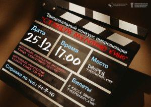 Танцевальный конкурс импровизации «Станцуй мелодию Кино» @ Дворец «Губернаторский»