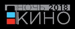 Пресс-завтрак, посвящённый событиям Всероссийской акции «Ночь кино-2018» @ Конференц-зал Министерства искусства и культурной политики Ульяновской области (улица Спасская, 10)