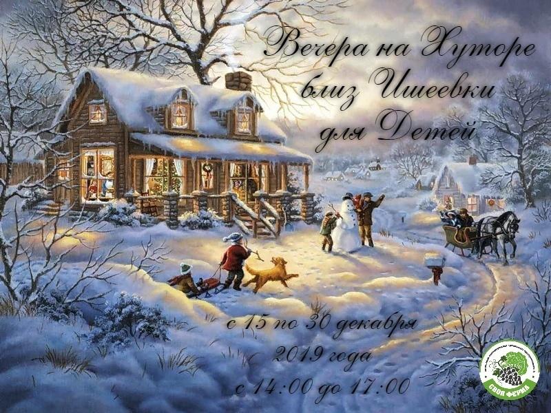Вечера на Хуторе близ Ишеевки,  детская новогодняя программа