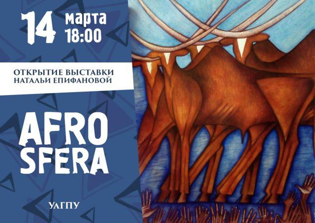 Выставка Натальи Епифановой AFROSFERA @ УлГПУ, 4 этаж