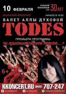 Выступление балета Аллы Духовой TODES @ Ленинский мемориал ( пл. 100-летия со дня рождения В. И. Ленина, 1)