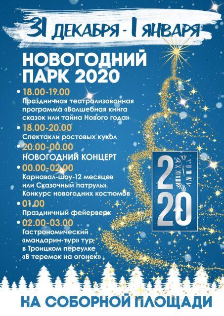 Новогодняя ночь на Соборной площади, программа @ Соборная площадь