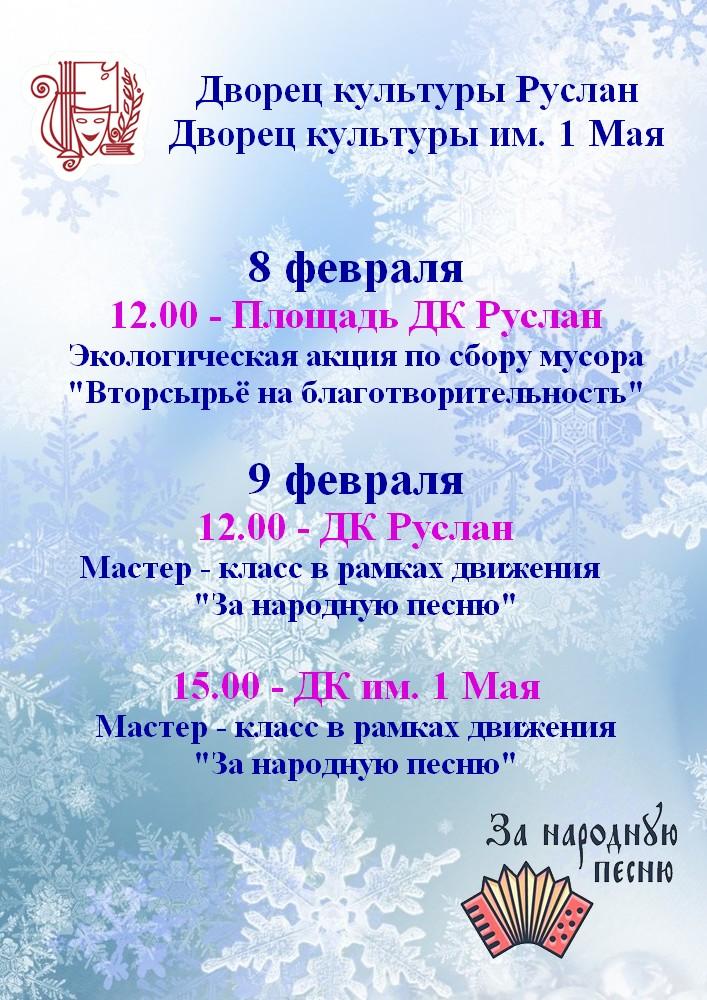 """Эко-акция """"Вторсырье на благотворительность"""" на площади ДК Руслан @ ДК Руслан"""