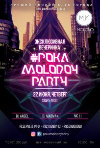Вечеринка #POKAMOLODOYPARTY @ MOLOKO (Переулок молочный, д. 5а)