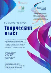 Выставка-конкурс «Творческий взлёт» @  Выставочный зал Дворца книги