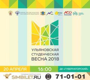 """""""Студенческая весна - 2018"""" @ ДК Губернаторский"""