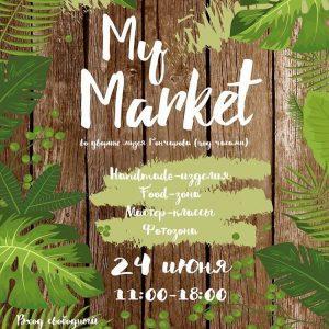 My market @ Двор дома Гончарова (ул. Гончарова, д. 20)