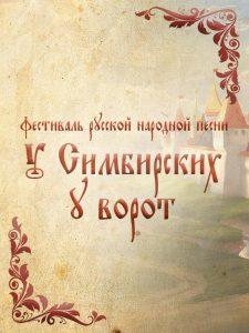 Фестиваль русской народной песни «У Симбирских у ворот» @ Дворец «Губернаторский»