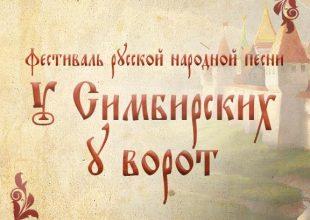 Фестиваль русской народной песни «У Симбирских у ворот»