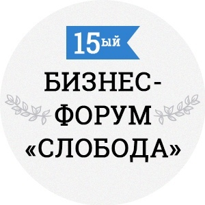 """15-й межрегиональный бизнес-форум """"Слобода"""""""