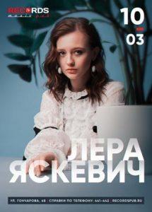 Концерт Леры Яскевич @ Records Music Pub, Гончарова, 48/2