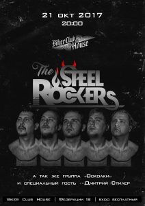 "Концерт ""The Steel Rockers"" @ BIKER CLUB HOUSE (ул. Федерации, 18)"