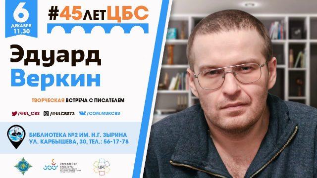 Творческая встреча с Эдуардом Веркиным @ в библиотеке №2 им. Н.Г. Зырина (ул. Карбышева, 30)