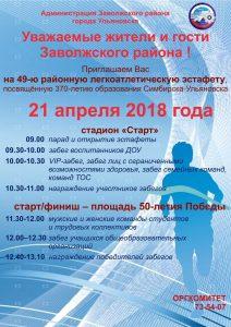 49 районная легкоатлетическая эстафета в Заволжском районе @ Стадион «Старт» (ул. 40-летия Победы, д.35)