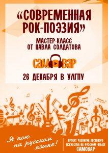 "Мастер-класс ""Современная рок-поэзия"" @ УлГПУ, аудитория №105"