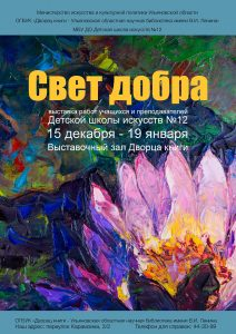 Выставка работ учащихся и преподавателей Детской школы искусств №12 «Свет добра» @ Выставочный зал Дворца книги