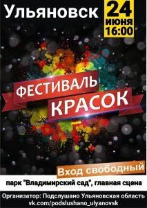 """Фестиваль красок @ Парк """"Владимирский сад"""""""