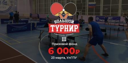 III Большой турнир по настольному теннису в УлГПУ @ УлГПУ (пл. Ленина, д. 4)