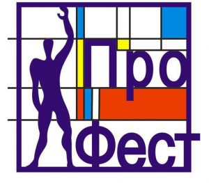 III Фестиваль «ПроФест» для дизайнеров