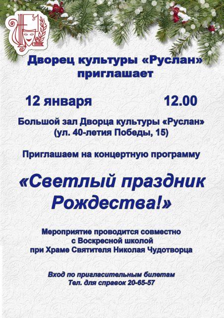 """Концерт """"Светлый праздник Рождества!"""" в ДК Руслан @ ДК Руслан"""