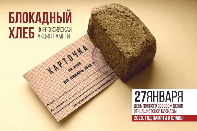 Всероссийская патриотическая акция «Блокадный хлеб»