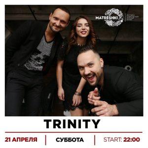 """Выступление группы """"TRINITY"""" @ Ресторан MATRЁSHKI"""