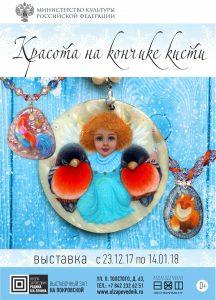Выставка «Красота на кончике кисти» @ Выставочный зал «На Покровской» (ул.Л.Толстого, д.63)