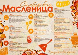Празднично-развлекательная программа «Сударыня Масленица!» @ Площадь 50-ти летия Победы