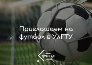 Соревнования по футболу среди студенческих объединений ульяновских вузов @ Стадион УлГТУ