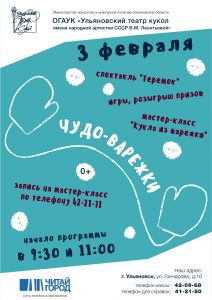 День волшебства варежки на резинке @ Областной театр кукол им. В.Леонтьевой (Ульяновск, ул. Гончарова, д. 10)