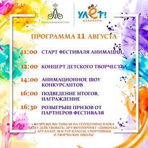Фестиваль анимации 2018 @ Александровский парк (Ул. Александровская, д. 60)