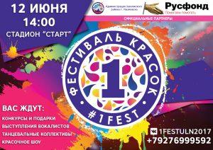Главный Фестиваль Красок @ Стадион «Старт» (г. Ульяновск, ул. 40-летия Победы д. 35)