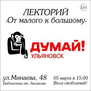 Лекторий «От малого к большому» @ Ульяновская областная библиотека им. С.Т. Аксакова (ул. Минаева, д. 48)