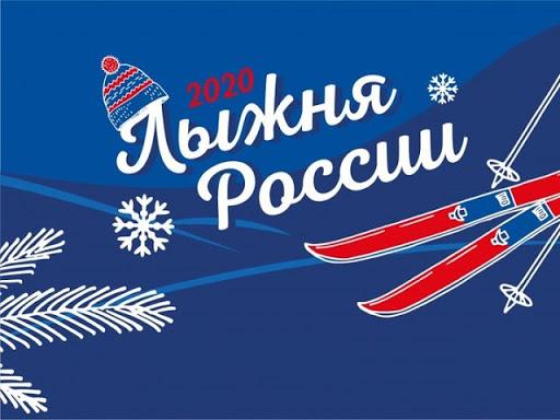 «Лыжня России-2020»