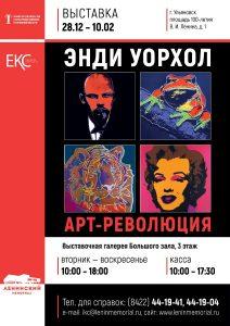 Выставка «Арт-революция» @ Выставочная галерея большого зала Ленинского Мемориала