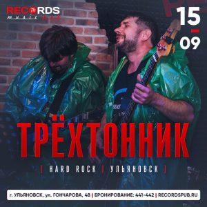 Концерт группы «Трёхтонник» в Records Music Pub @ «Records Music Pub» (ул. Гончарова, 48)
