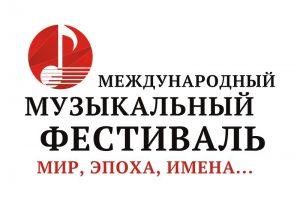 Мастерская музыкальной журналистики в рамках 57 Международного музыкального фестиваля «Мир, Эпоха, Имена…» @ Ленинский мемориал ( пл. 100-летия со дня рождения В. И. Ленина, 1)
