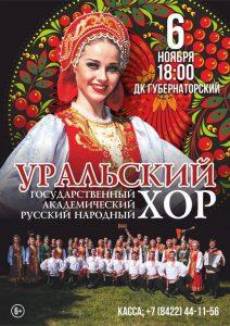 Концерт Уральского хора с программой «Белым снегом»