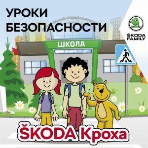 Уроки безопасности дорожного движения для детей дошкольного и школьного возраста @ парк «Прибрежный»