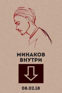Камерный акустический концерт Минакова @ Бар НУТРЬ (пер. Молочный, д. 2)