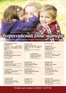 Музыкально-литературная гостиная «Разговор о маме» @ Библиотека № 27 им.С. В. Михалкова (ул. Октябрьская, д. 32)